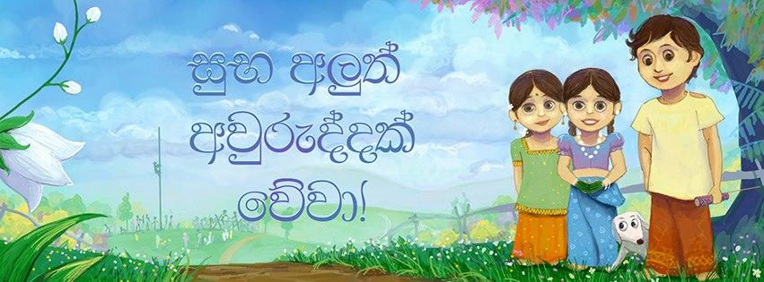 Happy Sinhalese And Tamil New Year At Nuwanbando